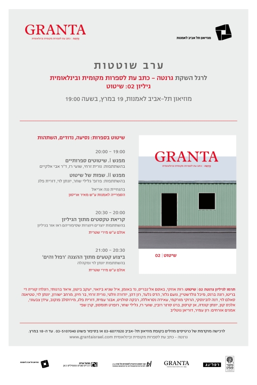 granta_invitation_shitut_tam_8_3_FINAL